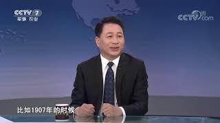 《讲武堂》 20190622 名将摇篮(一)保定陆军军官学校| CCTV军事