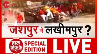 छत्तीसगढ़ के Jashpur में हुआ लखीमपुर जैसा हादसा? Breaking News | Hindi News | Chhattisgarh Accident