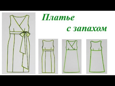 Платья с запахом отрезное под грудь. Два платья по одной выкройке