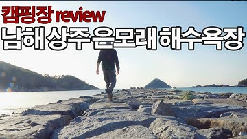 남해 상주 은모래 해수욕장 야영장 리뷰