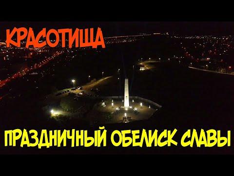 Крымский мост(май 2020)Реставрация Обелиска Славы на горе Митридат ЗАКОНЧЕНА.ПРАЗДНИК 9 МАЯ