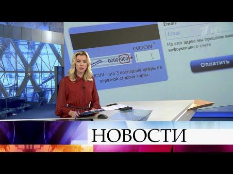Выпуск новостей в 09:00 от 27.05.2020