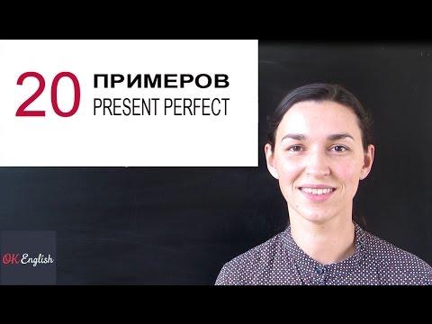 20 примеров Present Perfect