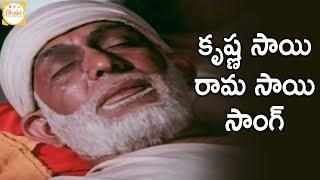 Sri Shirdi Sai Baba Mahathyam Movie Songs- Krishna Sai Song - Ilayaraja