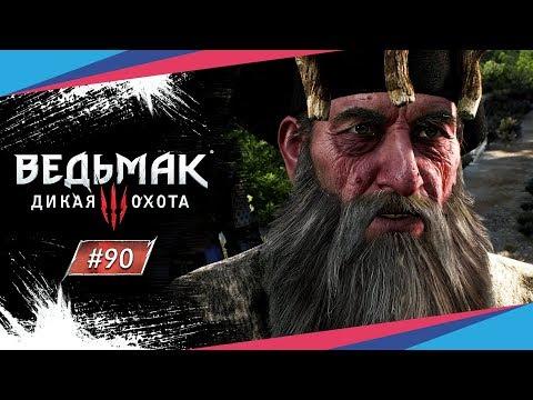 СОЛНЕЧНЫЙ КАМЕНЬ ► Ведьмак 3: Дикая Охота #90