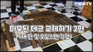 [만능TV]마모된 방부…