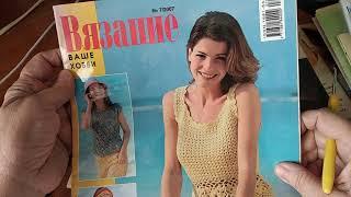 Ностальгия... Смотрю старые журналы по вязанию #ЛюдмилаТен