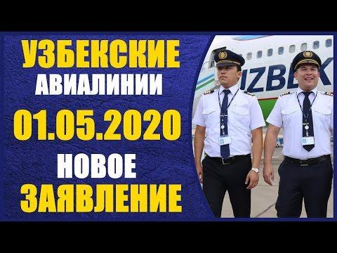Узбекские Авиалинии - новое сообщение 01.05.2020 Авиакомпания Uzbekistan Airways