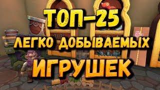 ТОП-25 Легко добываемых игрушек. Достижение на игрушки wow.