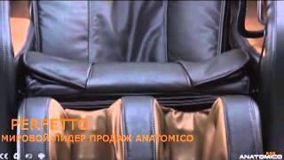 массажное кресло Anatomico Perfetto