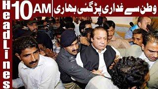 Nawaz Sharif Appear in LHC in Treason Case | Headlines 10 AM | 8 October 2018 | Express News