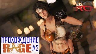 🏍️ В ожидании Rage 2 | Rage прохождение на русском языке #2: Геймплей на багги