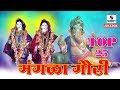 TOP 25 Mangala Gauri - Sumeet Music