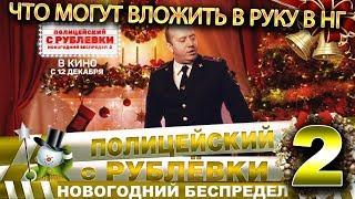 Первая новогодняя история от Яковлева