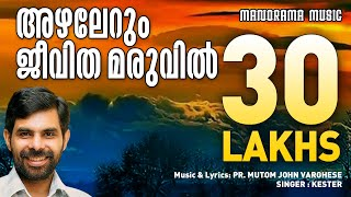 Download Azhalerum Jeevitha Maruvil - Christian Devotional - Kester MP3 song and Music Video