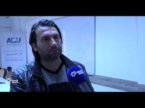 ناشطون سوريون يقيمون في غازي عنتاب ندوة بعنوان الطبقة تحت الحصار والنار  - 12:20-2017 / 4 / 26