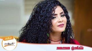 شادن محمد  ( ليالي البروف )