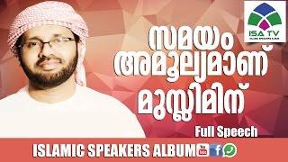 Samayam Amoolymaanu Musliminu - Simsarul Haqq Hudawi 2015 (Full Speech)   Malayalam Islamic Speech
