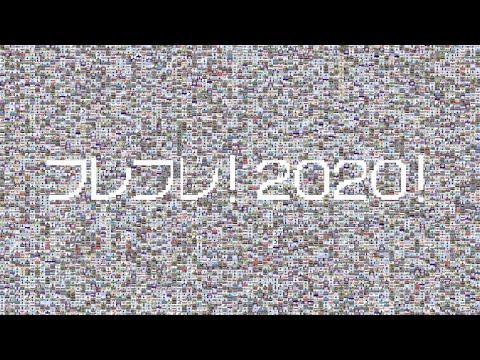 Girls2 - フレフレ2020 〜2020年頑張る全ての人に向けて〜Ver- Special Thanks トヨタ自動車所属アスリート・アルバルク東京