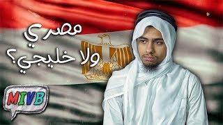 تجربتي كمصري عايش في الخليج