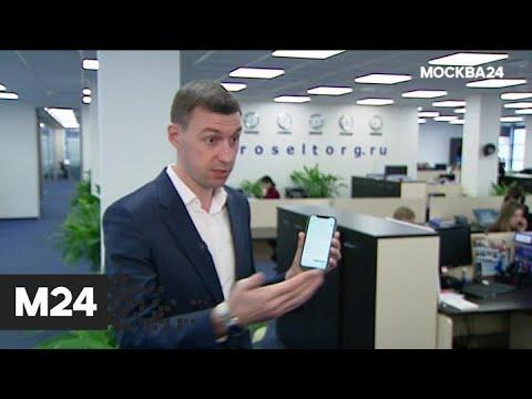 """""""Торги Москвы"""": как стать участником городского электронного аукциона - Москва 24"""