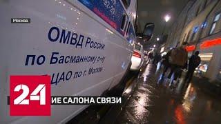 Смотреть видео В центре Москвы ограблен салон сотовой связи - Россия 24 онлайн
