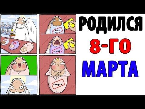 Лютые приколы. РОДИЛСЯ 8-ГО МАРТА (Угарные мемы)