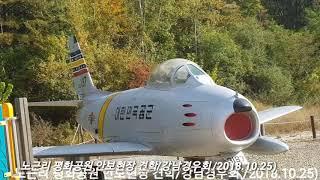 ■강남재향경우회 노근리 평화공원 안보현장 견학. (2018.10.25/회장 정수헌)