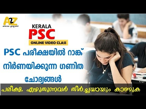 Kerala PSC Maths Rank Making Repeated Questions and Malayalam Explanation Simple Method