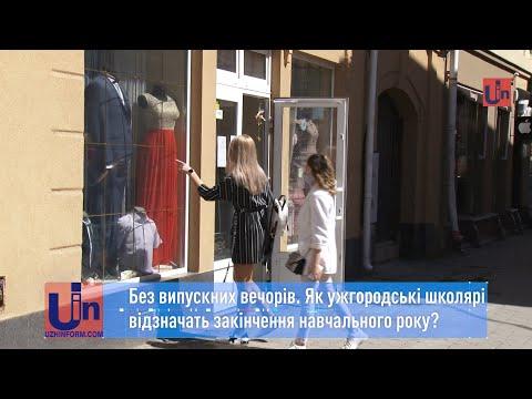 Без випускних вечорів. Як ужгородські школярі відзначать закінчення навчального року?