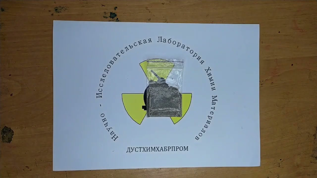 Радиоактивность ториевого песка - НПО ДУСТХИМХАБРПРОМ