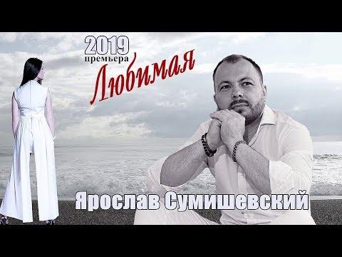 Премьера! Ярослав Сумишевский -  Любимая NEW 2019