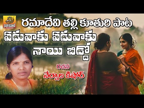 Eduvaku Eduvaku | Ramadevi Songs | Mother Daughter Sentiment Song| Telangana Folk Songs | Folk Songs