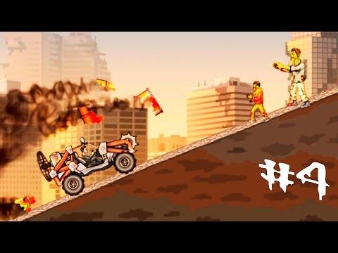 Зомби против Машин Мультики про машинки Игры Стрелялки Гонки Earn to Die 2 Gameplay