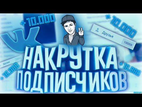 КАК НАКРУТИТЬ ДРУЗЕЙ И ПОДПИСЧИКОВ ВКОНТАКТЕ 2017 | 10000 ДРУЗЕЙ В ВК
