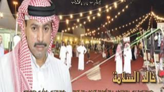 خالد السلامة مليت من كثر الأعذار + خلوني أبكي ياهلي جلسة مشتركة