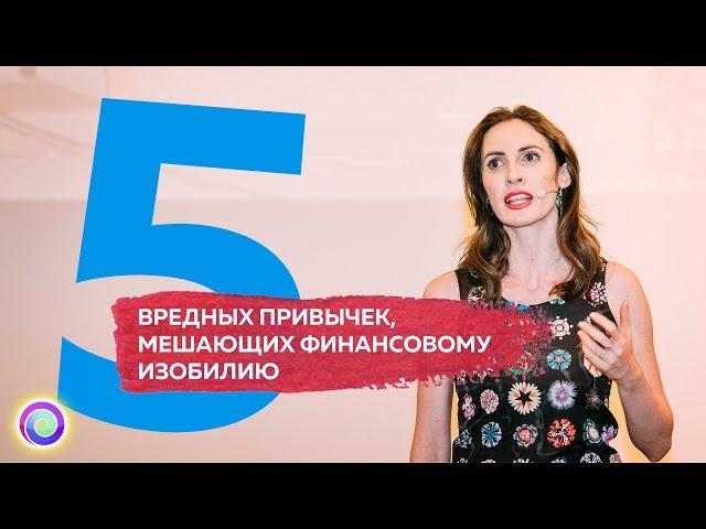 5 ВРЕДНЫХ ПРИВЫЧЕК, МЕШАЮЩИХ ФИНАНСОВОМУ ИЗОБИЛИЮ. Фрагмент с Конференции