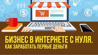Бизнес в интернете с нуля. Как заработать первые деньги 50 000 рублей в этом месяце | Гришечкин