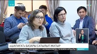 Астанадағы «Шапағат» базары сатылып жатыр