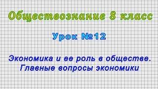 Обществознание 8 класс (Урок№12 - Экономика и ее роль в обществе. Главные вопросы экономики.)