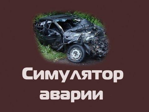 симулятор авария скачать - фото 4