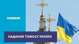 Синод Вселенського Патріархату ухвалив рішення надати Україні Томос про автокефалію