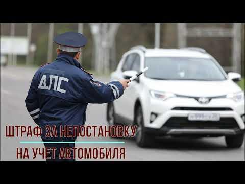Штраф за непостановку на учет авто