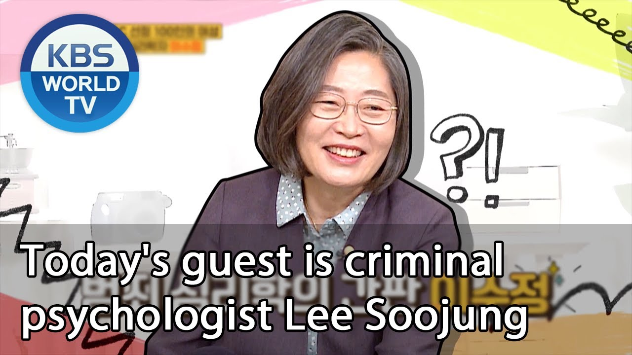 Today's guest is criminal psychologist Lee Soojung [Problem Child in House/ ENG/ 2020.08.21]