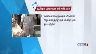DMK to protest against Aavin | Tamil Nadu | News 7 Tamil
