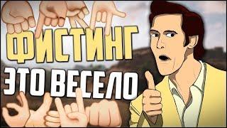 ФИСТИНГ ЭТО ВЕСЕЛО (Монтаж PUBG, Deceit, Friday the 13th)