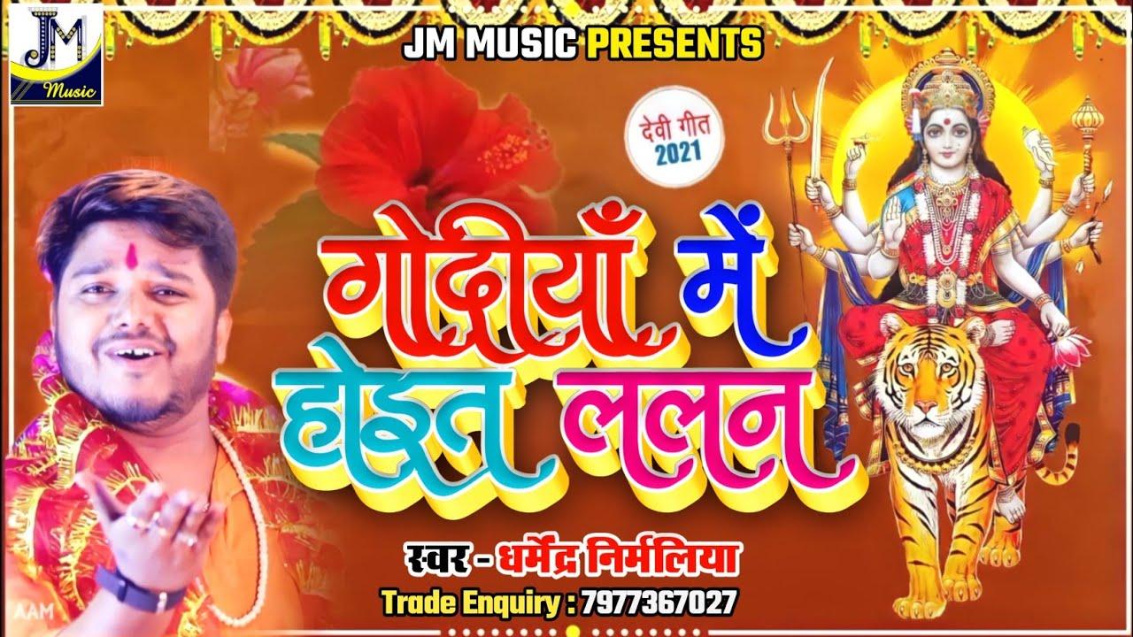 #Dharmendra Nirmaliya | गोदीयॉ में होइत ललन - Maithlil Devi Geet - Durga Puja song - Navratri song