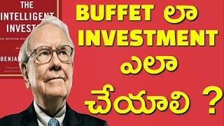 How To Invest In Stock Market Like Warren Buffet | INTELLIGENT INVESTOR| BOOK SUMMARY IN TELUGU