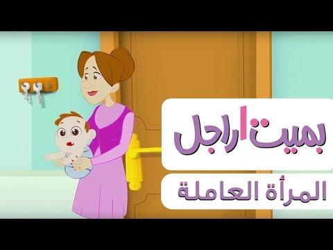 بميت راجل - الحلقة السادسة: المرأة العاملة #علاء_وردي و #صبا_مبارك