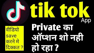 WHO CAN SEE OPTION NOT SHOWING PROBLEM  | PRIVATE KA OPTION SHOW NAHI HO RAHA